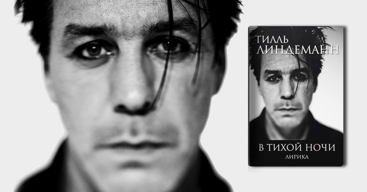 "Till Lindemann apresenta livro ""In stillen Nächten"" na Rússia"